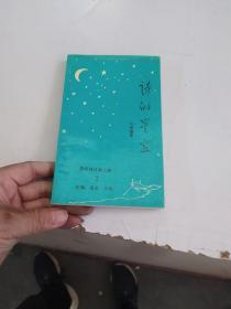 诗的星空--昆仑诗丛第二辑之二 签名本