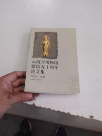 云南省博物馆建馆五十周年论文集