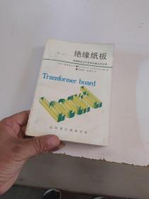 绝缘纸板——在大型变压器上的应用