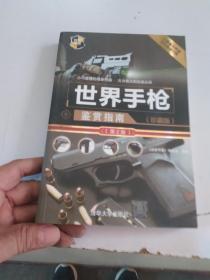 世界手枪 鉴赏指南