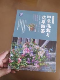 四季混载与花草图鉴