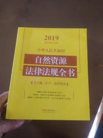 中华人民共和国自然资源法律法规全书(含土地、矿产、海洋资源)