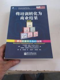 将培训转化为商业结果:学习发展项目的6D法则(第二版)