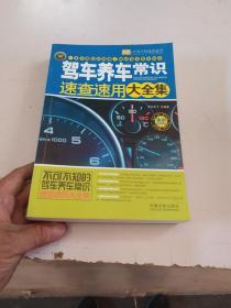 驾车养车常识速查速用大全集(案例应用版)