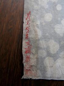 清末 樢文斋监制 虎皮宣一张  143*78厘米