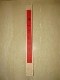 七十年代艺海棠监制 古法手绘 澄心堂彩金笺 四尺 一盒10枚(补图)
