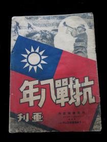 民国34年《抗战八年》特写画报号外