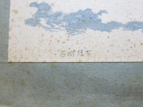 著名版画家程默、五六十年代套色木刻版画作品《古城楼下》一幅
