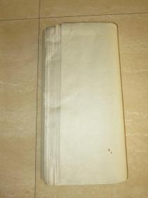 五六十年代 染色(蓝灰色)楮皮纸10张