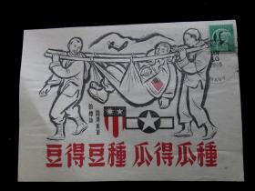 中国空军美国志愿援华航空队------飞虎队   战时传单一枚(回流4)