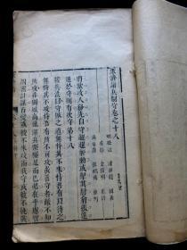 清代禁书 道光本《康济谱》 两卷两册