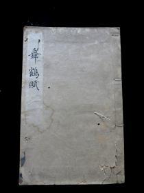 清代手钤印谱《舞鹤赋》一册全  56颗印
