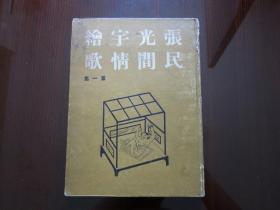 民国24年独立出版社 精装本初版《张光宇绘民间情歌》香艳情歌配图  精品