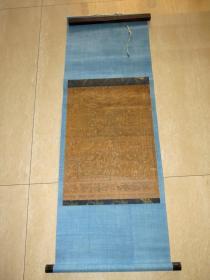 公元763年(日本 天平宝子七年)最早汉文雕版印刷佛教木板画《当麻曼荼罗图》