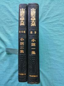 中国新文学大系小说一、三集