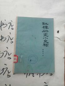 红楼梦研究小史稿(清乾隆至民初) (馆藏)