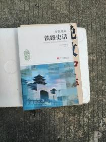 当代北京铁路史话