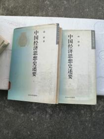 中国经济思想史述要   上下册(馆藏)(精装)