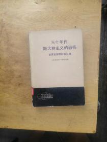 三十年代斯大林主义的恐怖 苏联出版物材料汇编 (馆藏)