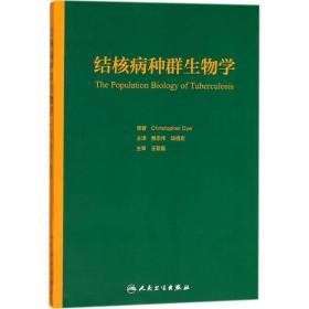 结核病种群生物学(翻译版)