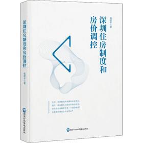 深圳住房制度和房价调控