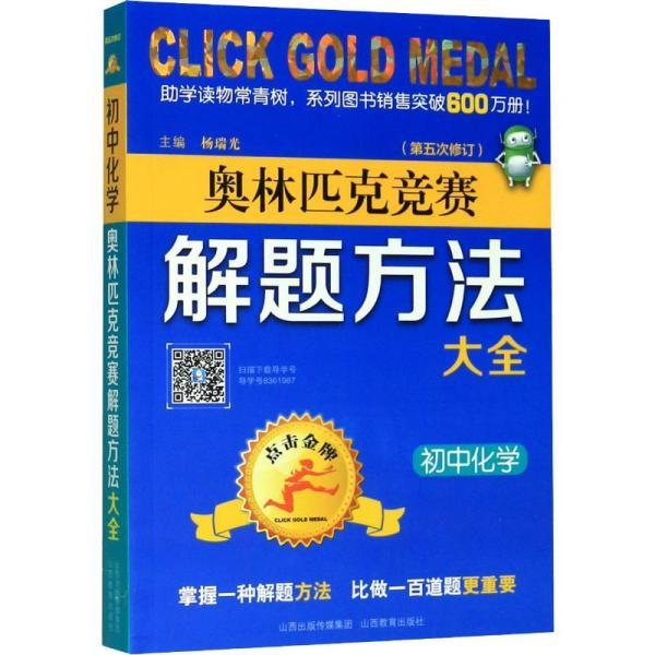 奥林匹克竞赛解题方法大全:初中化学(第5次修订)