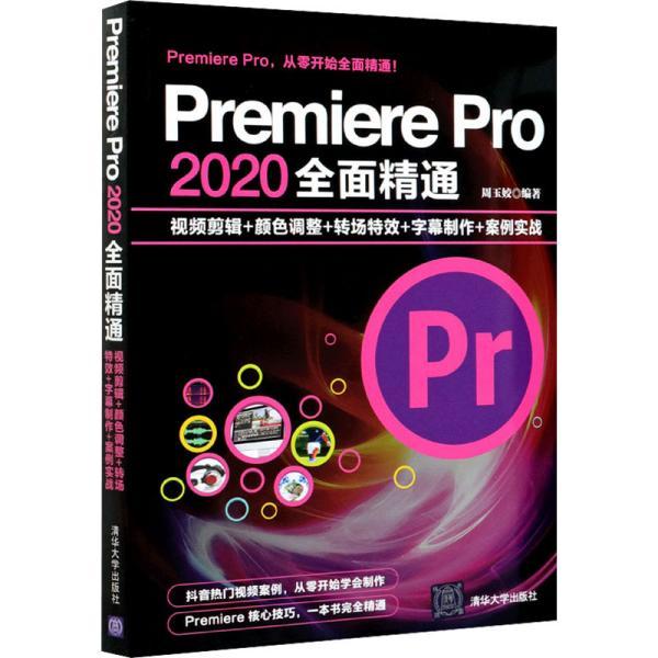 Premiere Pro 2020全面精通:视频剪辑+颜色调整+转场特效+字幕制作+案例实战