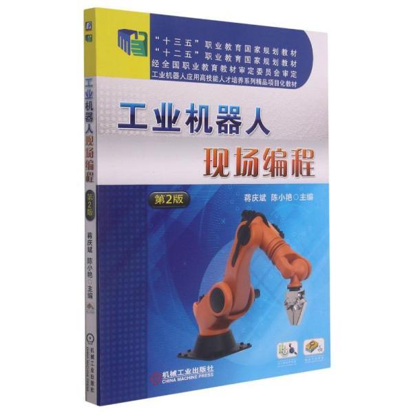 工业机器人现场编程(第2版工业机器人应用高技能人才培养系列精品项目化教材十二五职业教育国家规划教材)