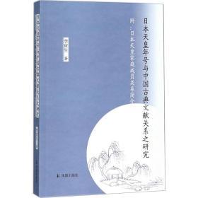日本天皇年号与中国古典文献关系之研究(附:日本天皇家庭成员关系简介)