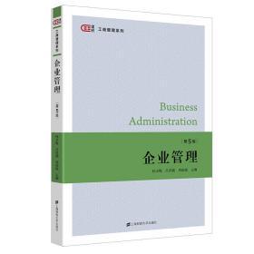 企业管理(第五版)