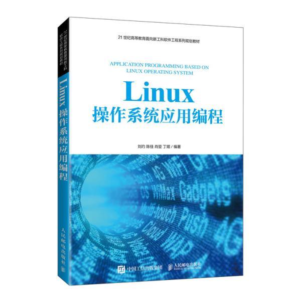 Linux操作系统应用编程