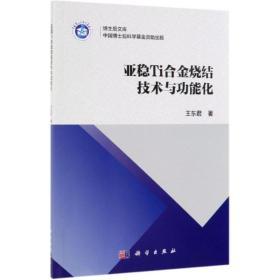 亚稳Ti合金烧结技术与功能化