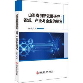 山西省创新发展研究:省域、产业与企业的视角