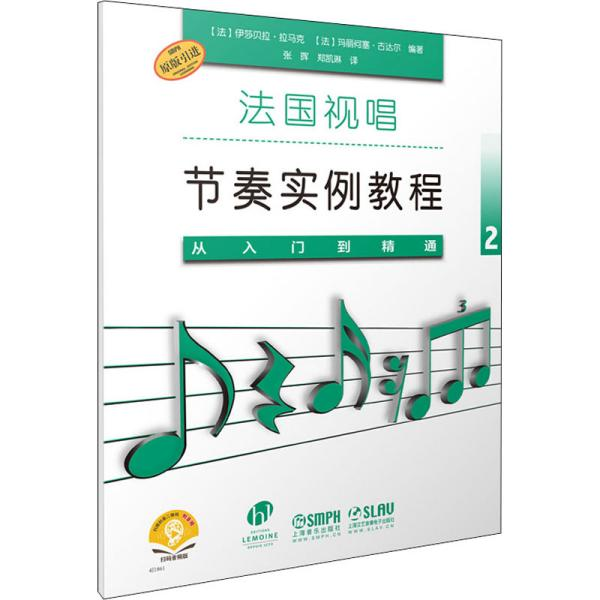 法国视唱节奏实例教程——从入门到精通2