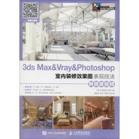 3ds Max&Vray&Photoshop室内装修效果图表现技法(附微课视频)