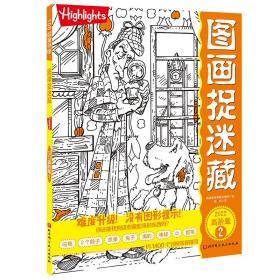 图画捉迷藏2022高阶版2 智力开发 美国童光萃集出版社