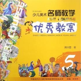 少儿美术 名师教学 优秀教案 5(中国当代少儿美术教育家课例技法丛书