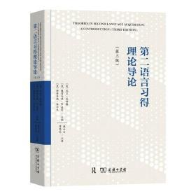 第二语言习得理论导论