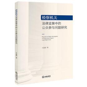 检察律监督中的公众参与问题研究 法学理论 王孟嘉著