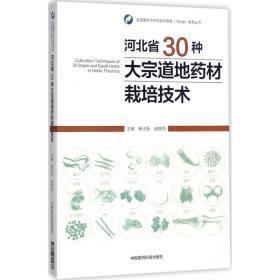 河北省30种大宗道地药材栽培技术