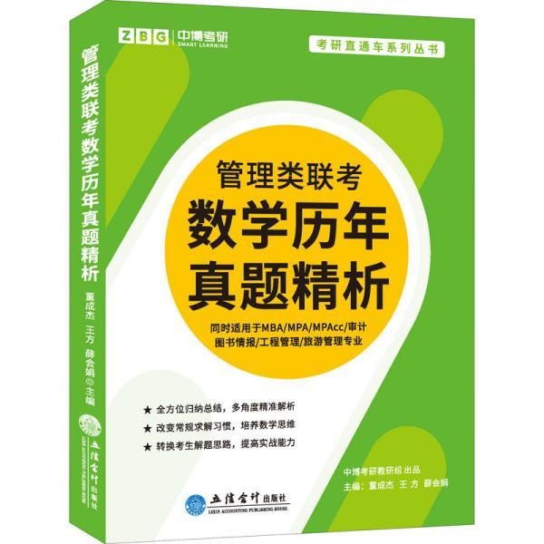 管理类联考数学历年真题精析(同时适用于MBA\\MPA\\MPAcc审计图书情报工程管理旅游管理专业