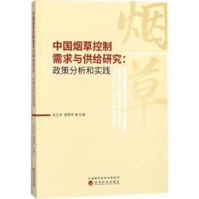 中国烟草控制需求与供给研究:政策分析和实践