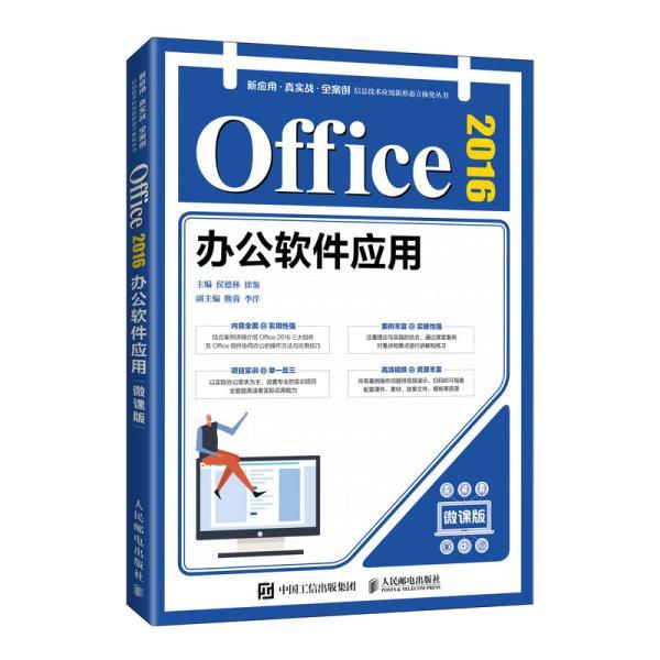 Office 2016办公软件应用(微课版)