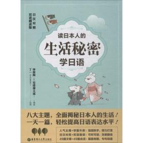 读日本人的生活秘密学日语(日汉对照·双语朗读版)