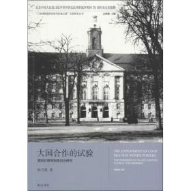 """""""二战战败国的改造与反省之路""""比较研究丛书:大国合作的试验 盟国对德管制委员会研究"""