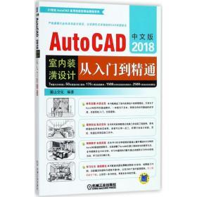 中文版AutoCAD 2018室内装潢设计从入门到精通