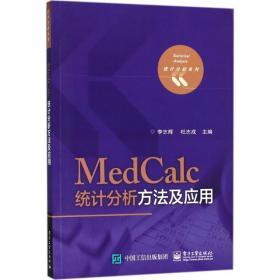 MedCalc统计分析方法及应用/统计分析系列