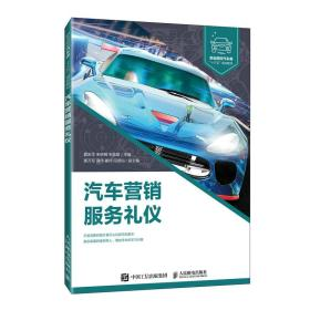 汽车营销服务礼仪 交通运输 夏志华,宋依桐,宋晨媛