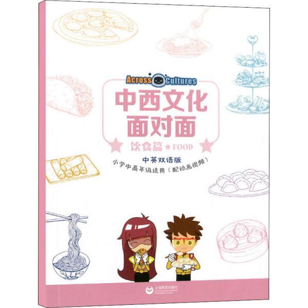 中西文化面对面·饮食篇