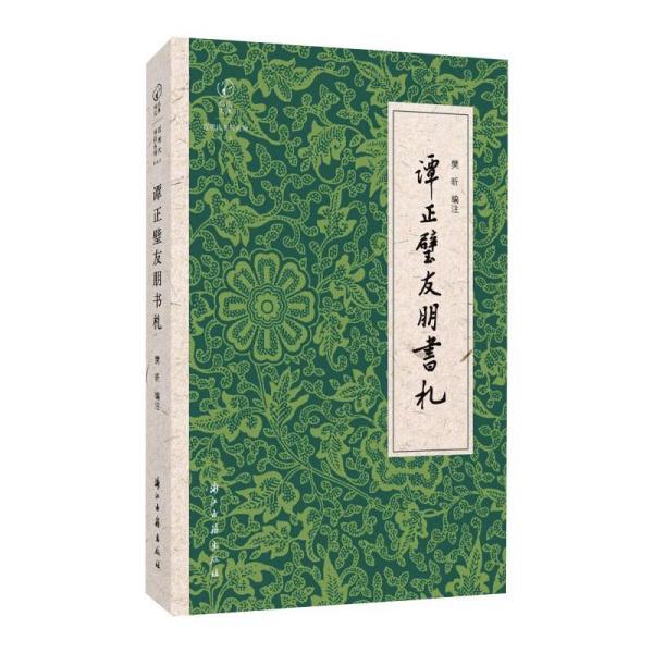 近现代书信丛刊:谭正璧友朋书札